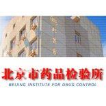 北京市药品检验所