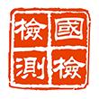 国检(青岛)检测技术有限公司